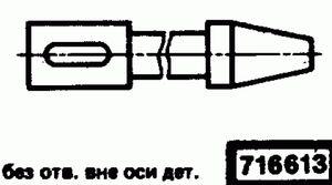 Код классификатора ЕСКД 716613