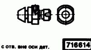 Код классификатора ЕСКД 716614