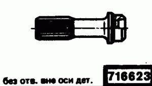 Код классификатора ЕСКД 716623
