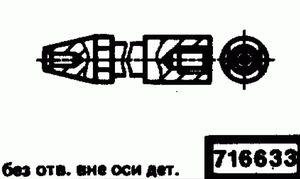 Код классификатора ЕСКД 716633