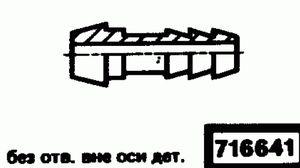 Код классификатора ЕСКД 716641