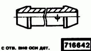 Код классификатора ЕСКД 716642