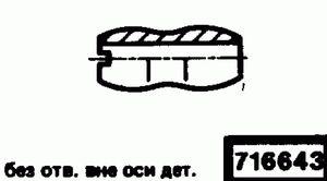 Код классификатора ЕСКД 716643
