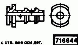 Код классификатора ЕСКД 716644