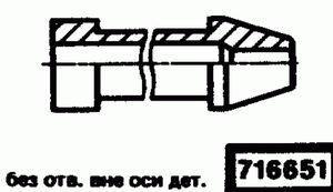 Код классификатора ЕСКД 716651