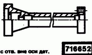Код классификатора ЕСКД 716652