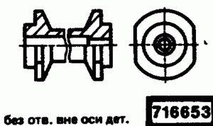 Код классификатора ЕСКД 716653
