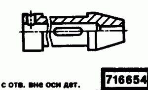 Код классификатора ЕСКД 716654