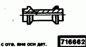 Код классификатора ЕСКД 716662