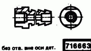 Код классификатора ЕСКД 716663