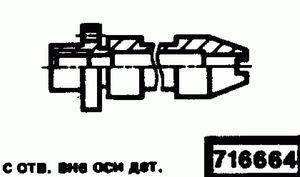 Код классификатора ЕСКД 716664
