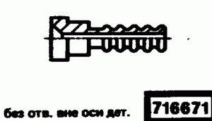 Код классификатора ЕСКД 716671