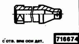 Код классификатора ЕСКД 716674