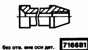 Код классификатора ЕСКД 716681