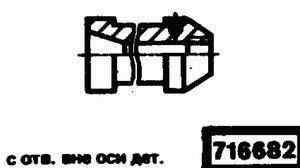 Код классификатора ЕСКД 716682