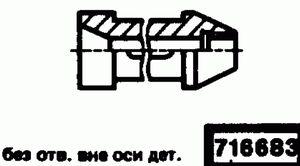 Код классификатора ЕСКД 716683
