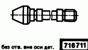 Код классификатора ЕСКД 716711