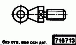 Код классификатора ЕСКД 716713