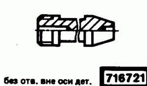 Код классификатора ЕСКД 716721
