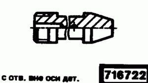 Код классификатора ЕСКД 716722