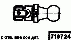Код классификатора ЕСКД 716724