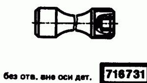 Код классификатора ЕСКД 716731
