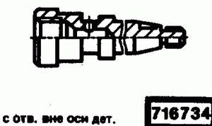 Код классификатора ЕСКД 716734