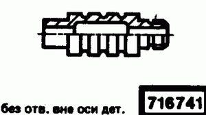 Код классификатора ЕСКД 716741