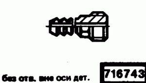 Код классификатора ЕСКД 716743