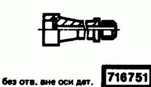 Код классификатора ЕСКД 716751