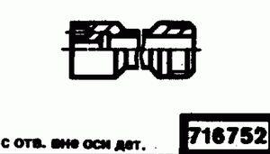 Код классификатора ЕСКД 716752