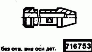Код классификатора ЕСКД 716753