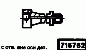 Код классификатора ЕСКД 716762