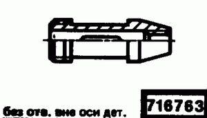 Код классификатора ЕСКД 716763