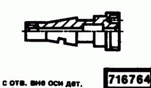 Код классификатора ЕСКД 716764