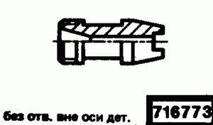 Код классификатора ЕСКД 716773