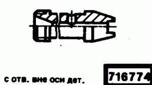 Код классификатора ЕСКД 716774