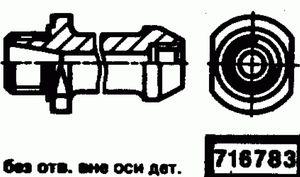 Код классификатора ЕСКД 716783