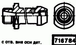 Код классификатора ЕСКД 716784