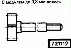 Код классификатора ЕСКД 721112