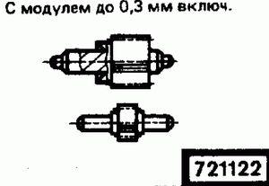 Код классификатора ЕСКД 721122