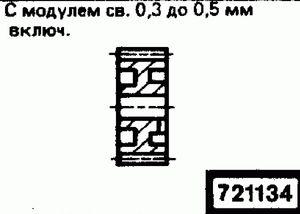 Код классификатора ЕСКД 721134