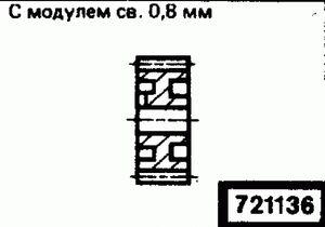 Код классификатора ЕСКД 721136