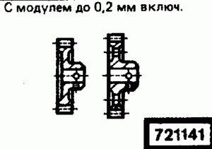 Код классификатора ЕСКД 721141