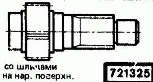 Код классификатора ЕСКД 721325