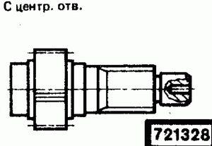 Код классификатора ЕСКД 721328