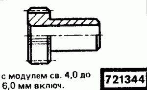 Код классификатора ЕСКД 721344
