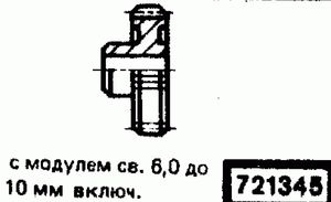 Код классификатора ЕСКД 721345