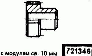 Код классификатора ЕСКД 721346