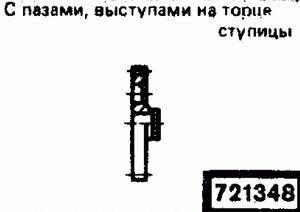 Код классификатора ЕСКД 721348